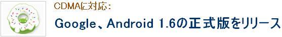 androidsdk16.jpg