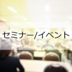 【開催済み】30名以下中小事業限定!インサイドセールスとWEBによるBtoBマーケティング  最短スタートセミナー|2019年10月10日@東京大手町開催