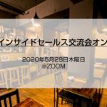 【開催済み】事業会社インサイドセールス限定!第7回インサイドセールス交流会オンライン|2020年5月28日@ZOOM