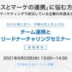 【開催済み】21年6月23日(水)~成功する企業の共通点とは?~[今から間に合う・今期の売上を上げる]チーム連携とリードナーチャリングセミナー@ZOOM