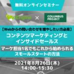 【開催済み】21年8月26日(木)コンテンツマーケティングとインサイドセールス~これから始める! スモールスタートの方法~@ZOOM