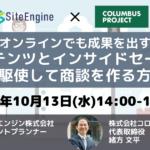 【開催済み】21年10月13日(水)【オンラインでも成果を出す】コンテンツとインサイドセールスを駆使して商談を作る方法~@ZOOM