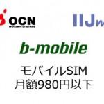 モバイルSIM月額980円以下